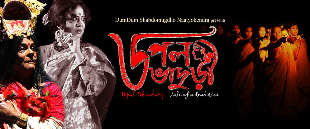 Upal Bhaduri – A successful documentary theatre, both in